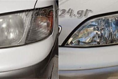 Κολπο για να ξεθαμπωσετε τα φανάρια του αυτοκινήτου σας